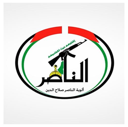 ألوية الناصر صلاح الدين