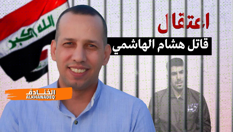 اعتقال قاتل هشام الهاشمي