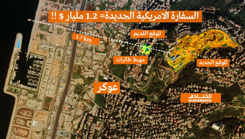 مليار و200 مليون دولار: كلفة إنشاء سفارة أمريكية جديدة في لبنان !!