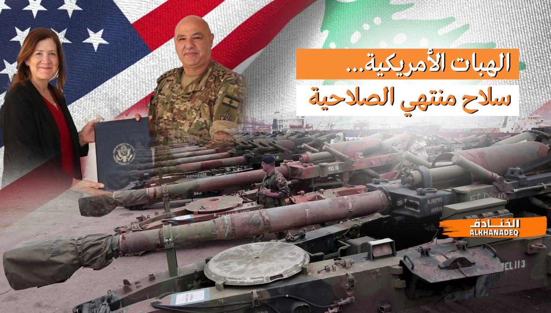 واشنطن تبتز الجيش اللبناني بسلاحٍ قديم خارج الخدمة!