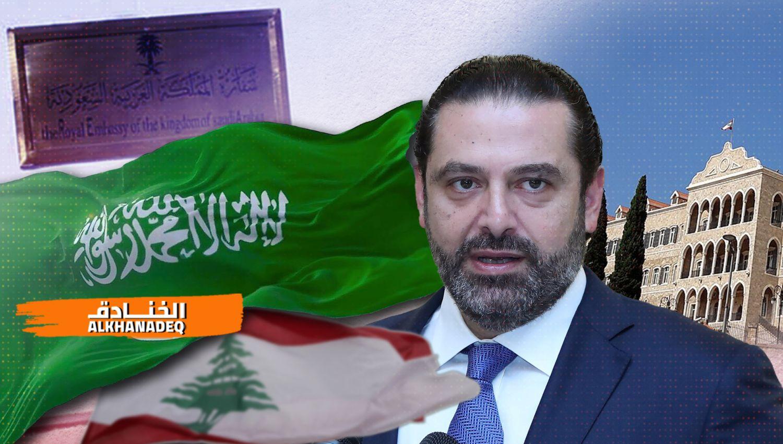 الحريرية السياسية أداة التدخل السعودي في لبنان... (الجزء الثاني)