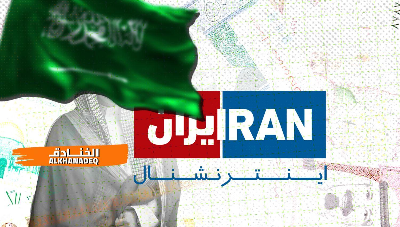 """""""ايران انترناشنال"""" سعودية التمويل"""