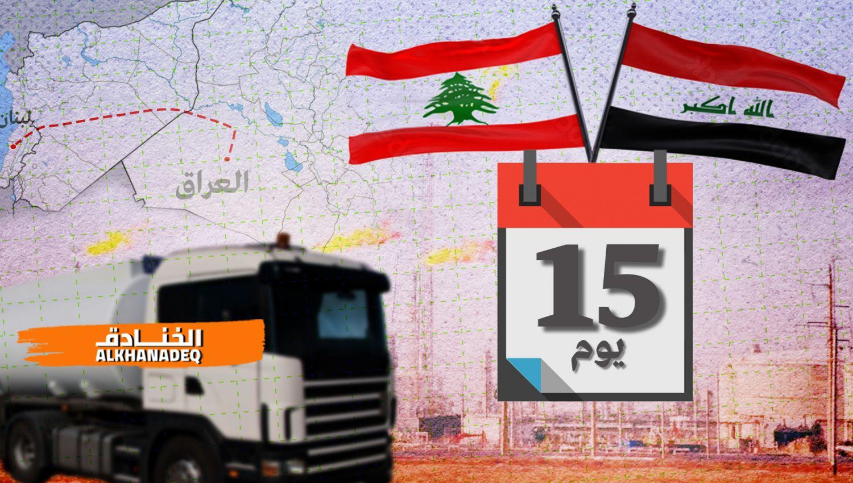 """النفط العراقي يكسر احتكار """"كارتيل النفط"""" في لبنان"""
