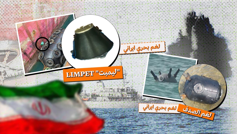 الألغام البحرية الإيرانية: المدمرات الأميركية سهلة الاستهداف