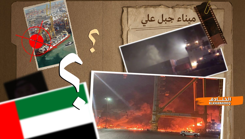 انفجار دبي وتصاعد حدة الخلاف الإماراتي-السعودي