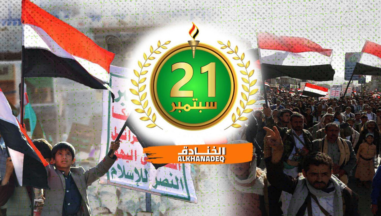 21 سبتمبر: يوم عبور الشعب اليمني إلى الدولة