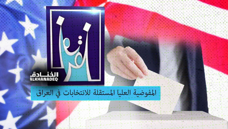 تدخل أمريكي واضح في الانتخابات العراقية