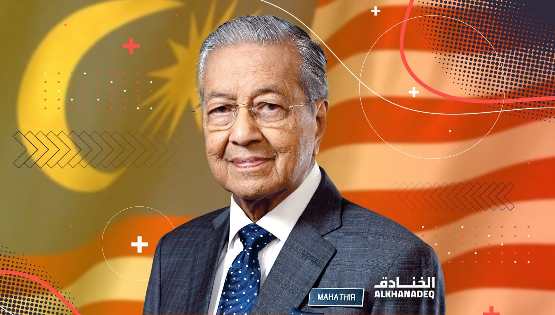 رئيس وزراء ماليزيا الأسبق مهاتير محمد