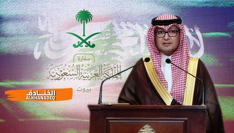 البخاري... عصا الهيمنة السعودية على لبنان