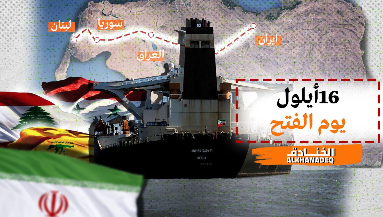 16 أيلول: يوم الفتح في لبنان