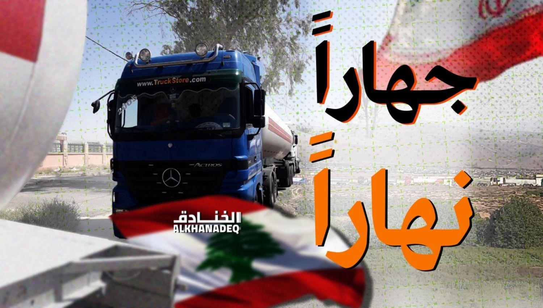 """النفط الايراني والحضور السوري.. يفضح """"البلطجة"""" الاميركية"""