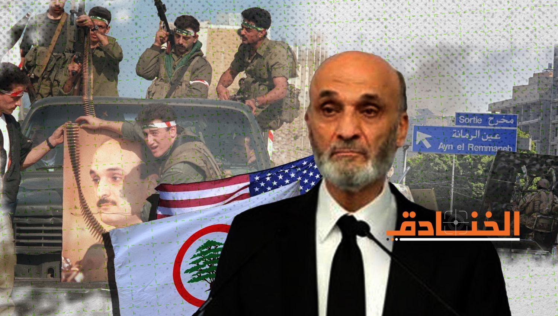 ميليشيا حزب القوات: سلاح متفلّت برسم الأجهزة الأمنية
