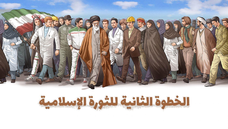 بعد فوز السيد رئيسي إيران دخلت في الخطوة الثانية للثورة