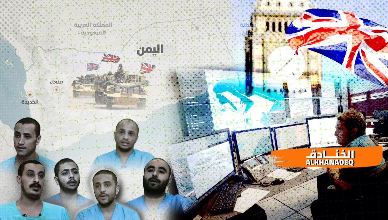 بريطانيا تتجسس على اليمن