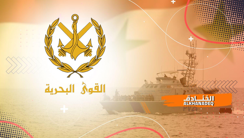 القوات البحرية السورية