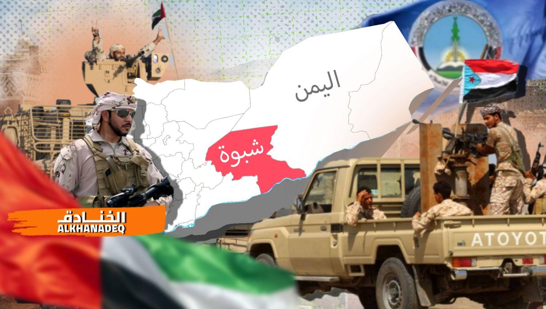 شبوة: خط تماس جديد بين السعودية والامارات