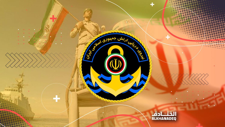 ماذا تعرف عن القوات البحرية التابعة للجيش الإيراني؟