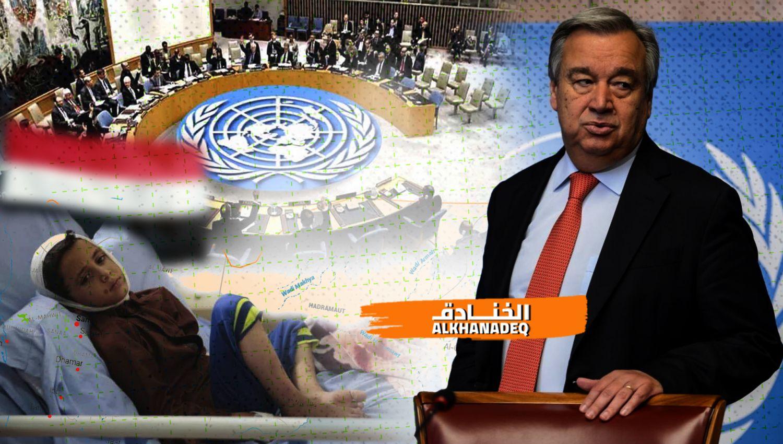 واشنطن جنّدت الأمم المتحدة...غوتيريش لا يعلم من يحاصر اليمن!