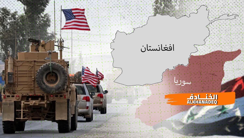 فورين بوليسي: بعد أفغانستان... واشنطن ستخرج من سوريا