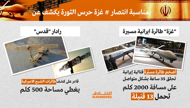 """""""غزة"""" طائرة ايرانية ضخمة من دون طيار يُكشف عنها للمرة الأولى"""