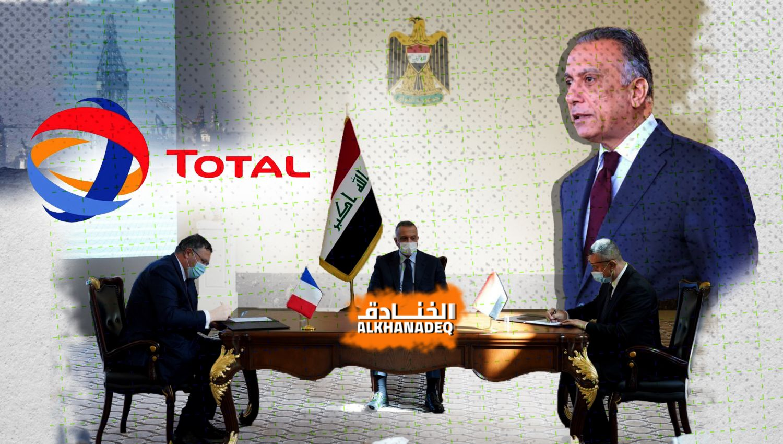 ما هي أبعاد الاتفاقية العراقية مع توتال الفرنسية؟