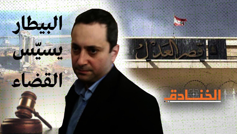 أسئلة برسم القضاء اللبناني..والبيطار