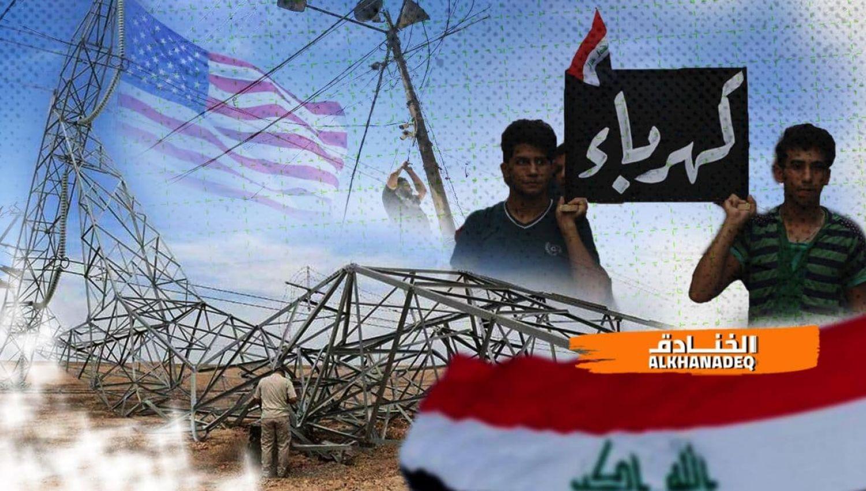 الحل الصيني لأزمة الكهرباء في العراق...واشنطن تعرقل