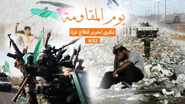 """""""يوم المقاومة"""".. تحرير غزة في الوعي الفلسطيني"""