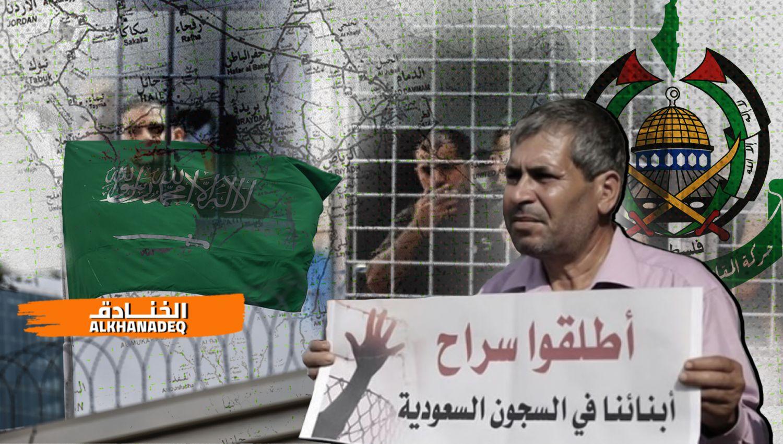 السعودية تحكم على كوادر من حماس بالسجن المؤبد
