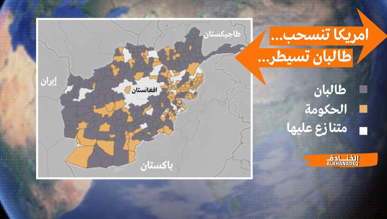 سيطرة طالبان.. تتمدد