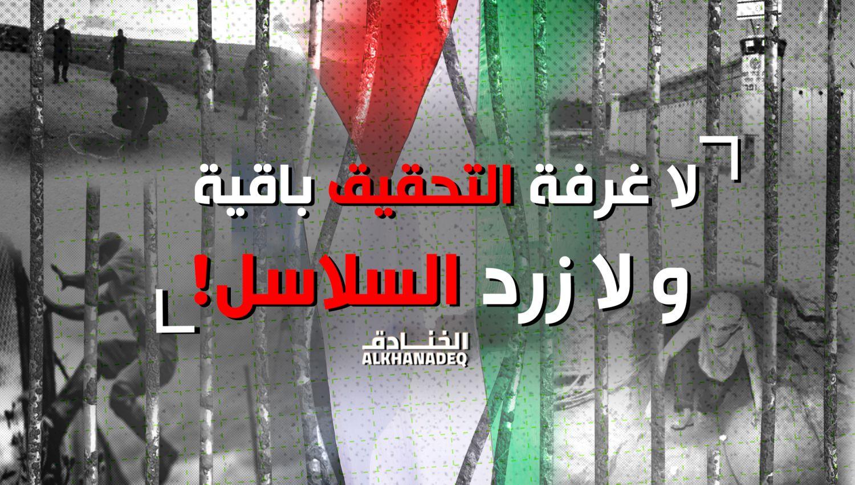 حفرة نفق جلبوع: معجزة الحرية الفلسطينية!