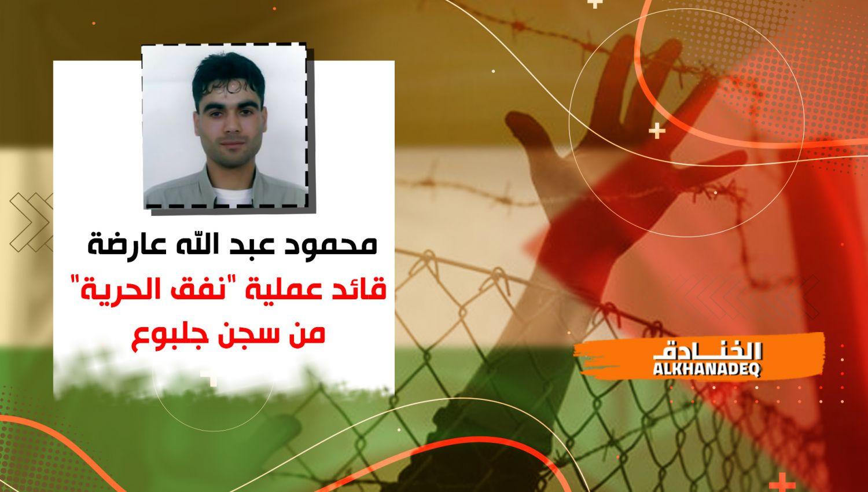 """محمود العارضة: قائد عملية """"نفق الحرية"""""""