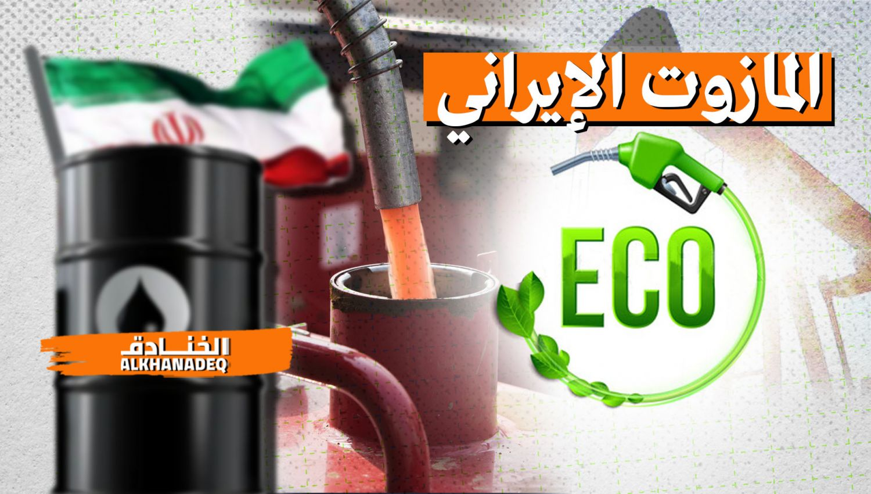 """المازوت الإيراني بمواصفات عالمية: """"واللي مش معاجبوا ما يشتري!!"""""""