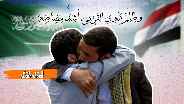 هل علم بن سلمان بعد سبع سنوات أنه يقتل أولاد عمومته وخالاته!
