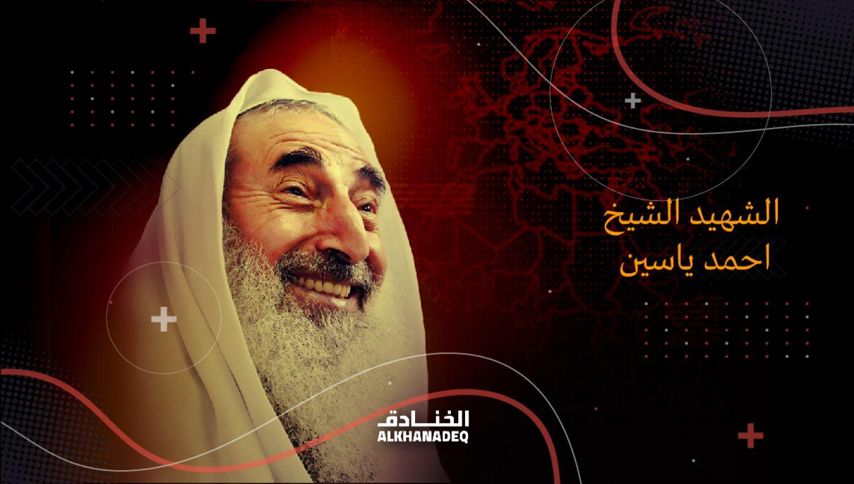 مؤسس حركة حماس الشيخ الشهيد أحمد ياسين