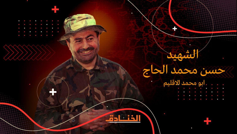 أبو محمد الإقليم: قائد المقاومة في إقليم التفاح وسوريا