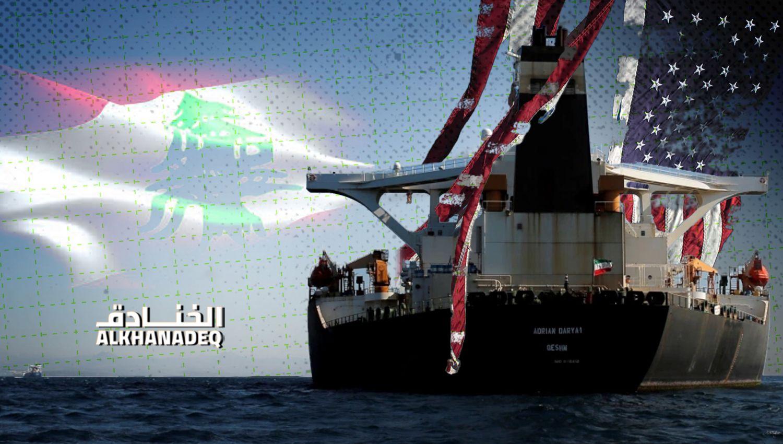 قرار استيراد النفط الإيراني في أبعاده التكتيكية والاستراتيجية