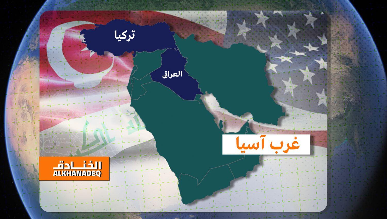 الانسحاب من أفغانستان يكبّل واشنطن في العراق ويدفع تركيا نحو التصعيد
