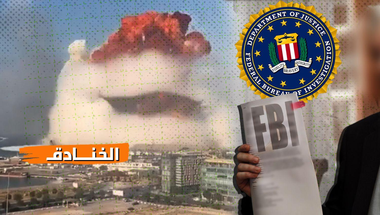 بالتفاصيل تحقيق الFBI التقني بانفجار مرفأ بيروت