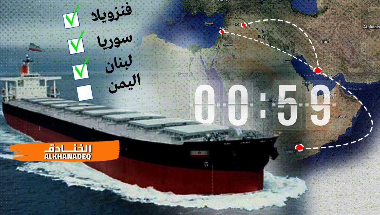 معادلة كسر الحصار: السفن الإيرانية إلى اليمن بعد سوريا ولبنان!