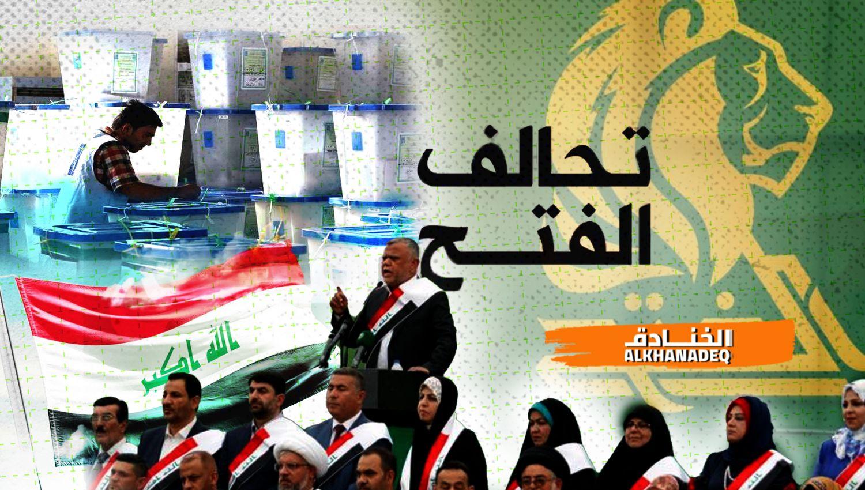 تحالف الفتح والانتخابات: نحو حماية وبناء العراق