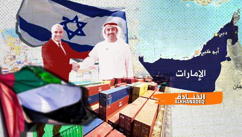شراكة تجارية قوية بين الامارات و كيان الاحتلال!