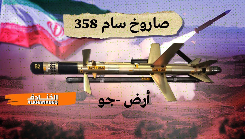 صاروخ سام 358 الإيراني غير المعلن عنه