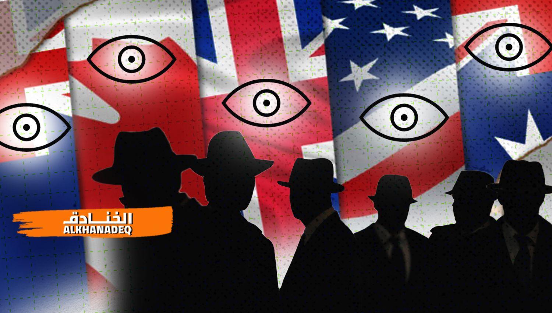 """تحالف """"العيون الخمس"""" الإستخباراتي"""