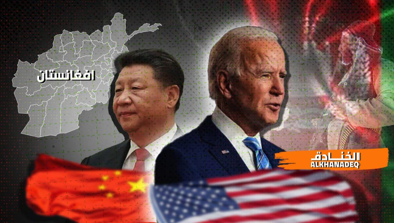 أفغانستان حلبة صراع بين الصين وامريكا من بوابة الاقتصاد