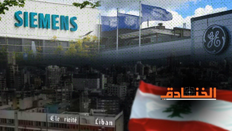 أزمة الكهرباء في لبنان... رضوخ لضغوطات واشنطن