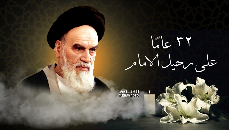 32 عامًا على رحيل الإمام الخميني.. أبرز المواقف والمحطات