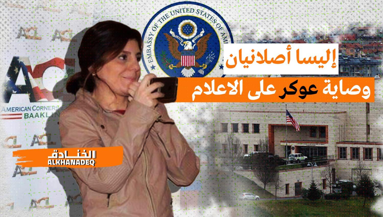 كيف تفرض السفارة الأميركية وصايتها على لبنان إعلاميا؟