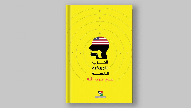 الحرب الناعمة: محاولة أمريكية لإضعاف حزب الله!