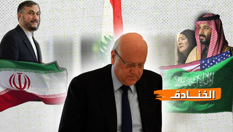 حكومة ميقاتي بين العروض الإيرانية والإعراض السعودي: أين ستقف؟